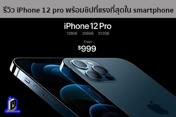 รีวิว iPhone 12 pro พร้อมชิปที่แรงที่สุดใน smartphone ข่าวเทคโนโลยี นวัตกรรมใหม่ โลกอนาคต