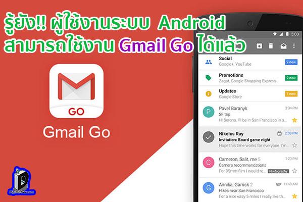 รู้ยัง!! ผู้ใช้งานระบบ Android สามารถใช้งาน Gmail Go ได้แล้ว ข่าวเทคโนโลยี นวัตกรรมใหม่ โลกอนาคต