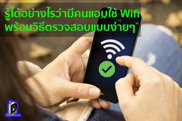 รู้ได้อย่างไรว่ามีคนแอบใช้ Wifi พร้อมวิธีตรวจสอบแบบง่ายๆ ข่าวเทคโนโลยี นวัตกรรมใหม่ โลกอนาคต