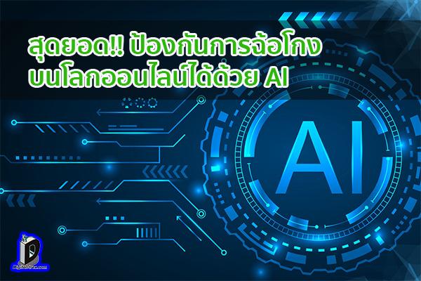 สุดยอด!! ป้องกันการฉ้อโกงบนโลกออนไลน์ได้ด้วย AI ข่าวเทคโนโลยี นวัตกรรมใหม่ โลกอนาคต