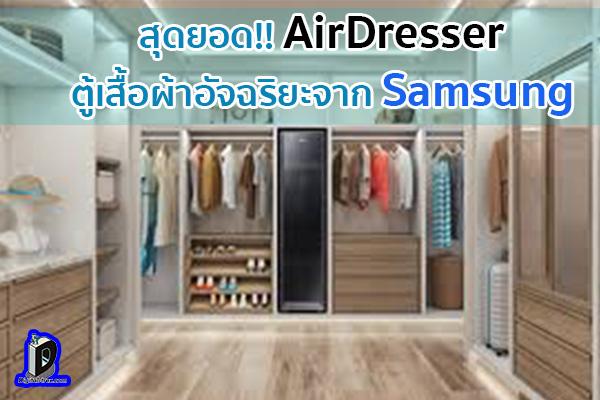 สุดยอด!! AirDresser ตู้เสื้อผ้าอัจฉริยะจาก Samsung ข่าวเทคโนโลยี นวัตกรรมใหม่ โลกอนาคต