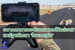 อนาคตทหารคงต้องเล่นเกมให้คล่อง!? สหรัฐฯพัฒนา 'โรบอทสุนัข' ข่าวเทคโนโลยี นวัตกรรมใหม่ โลกอนาคต