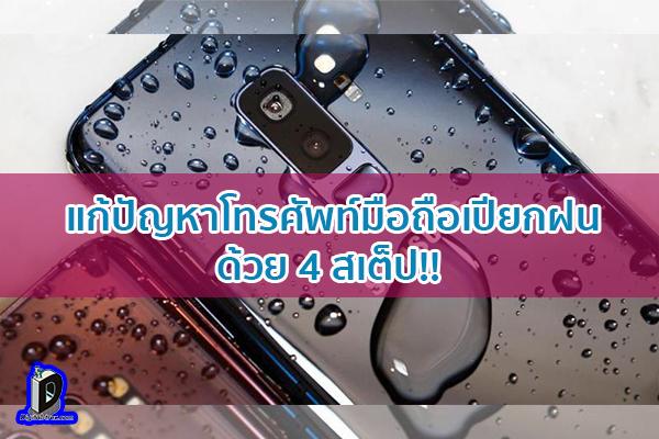แก้ปัญหาโทรศัพท์มือถือเปียกฝนด้วย 4 สเต็ป!! ข่าวเทคโนโลยี นวัตกรรมใหม่ โลกอนาคต