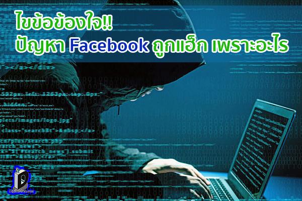 ไขข้อข้องใจ!! ปัญหา Facebook ถูกแฮ็ก เพราะอะไร ข่าวเทคโนโลยี นวัตกรรมใหม่ โลกอนาคต