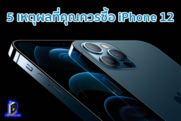 5 เหตุผลที่คุณควรซื้อ iPhone 12 ข่าวเทคโนโลยี นวัตกรรมใหม่ โลกอนาคต