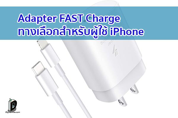 Adapter FAST Charge ทางเลือกสำหรับผู้ใช้ iPhone ข่าวเทคโนโลยี นวัตกรรมใหม่ โลกอนาคต