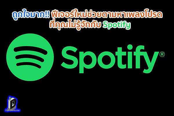 ถูกใจมาก!! ฟีเจอร์ใหม่ช่วยตามหาเพลงโปรดที่คุณไม่รู้จักกับ Spotify ข่าวเทคโนโลยี นวัตกรรมใหม่ โลกอนาคต