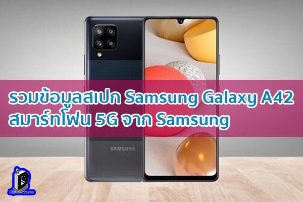 รวมข้อมูลสเปก Samsung Galaxy A42 สมาร์ทโฟน 5G จาก Samsung ข่าวเทคโนโลยี นวัตกรรมใหม่ โลกอนาคต