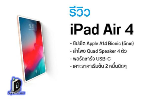 รีวิว ipad air 4 เริ่มวางจำหน่ายเเล้ว วันนี้! ข่าวเทคโนโลยี นวัตกรรมใหม่ โลกอนาคต