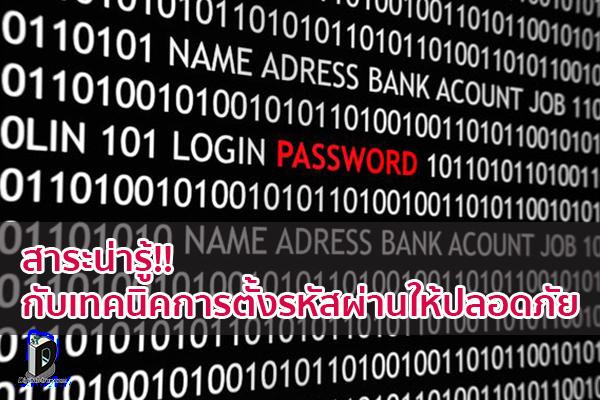 สาระน่ารู้!! กับเทคนิคการตั้งรหัสผ่านให้ปลอดภัย ข่าวเทคโนโลยี นวัตกรรมใหม่ โลกอนาคต