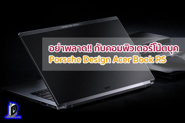 อย่าพลาด!! กับคอมพิวเตอร์โน้ตบุค Porsche Design Acer Book RS ข่าวเทคโนโลยี นวัตกรรมใหม่ โลกอนาคต