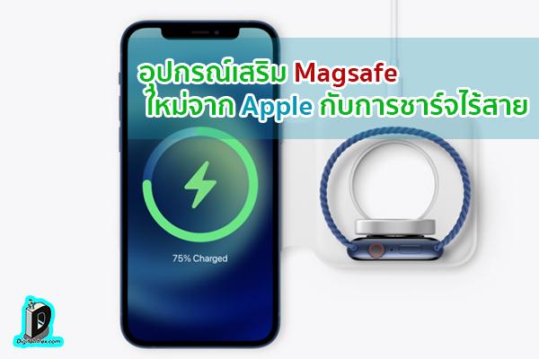 อุปกรณ์เสริม Magsafe ใหม่จาก Apple กับการชาร์จไร้สาย ข่าวเทคโนโลยี นวัตกรรมใหม่ โลกอนาคต