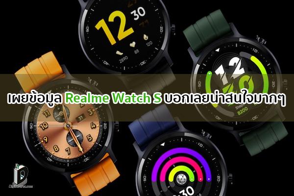 เผยข้อมูล Realme Watch S บอกเลยน่าสนใจมากๆ ข่าวเทคโนโลยี นวัตกรรมใหม่ โลกอนาคต