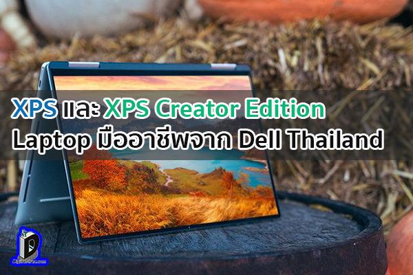 เผยโฉม XPS และ XPS Creator Edition Laptop มืออาชีพจาก Dell Thailand ข่าวเทคโนโลยี นวัตกรรมใหม่ โลกอนาคต