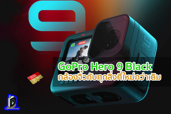 GoPro Hero 9 Black กล้องจิ๋วกับทุกสิ่งที่ใหม่กว่าเดิม ข่าวเทคโนโลยี นวัตกรรมใหม่ โลกอนาคต
