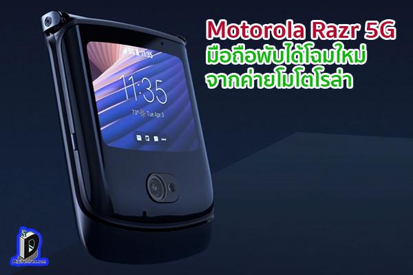Motorola Razr 5G มือถือพับได้โฉมใหม่จากค่ายโมโตโรล่า ข่าวเทคโนโลยี นวัตกรรมใหม่ โลกอนาคต