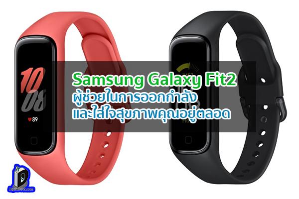 Samsung Galaxy Fit2 ผู้ช่วยในการออกกำลังและใส่ใจสุขภาพคุณอยู่ตลอด ข่าวเทคโนโลยี นวัตกรรมใหม่ โลกอนาคต