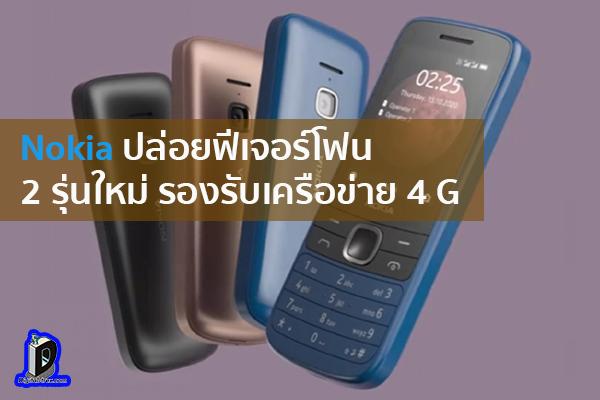 น่าสนใจ!! Nokia ปล่อยฟีเจอร์โฟน 2 รุ่นใหม่ รองรับเครือข่าย 4 G ข่าวเทคโนโลยี นวัตกรรมใหม่ โลกอนาคต