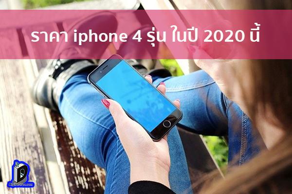 ราคา iphone 4 รุ่น ในปี 2020 นี้ ว่าราคาจะลดลงมาเหลือเท่าไหร่กันบ้างมาดูกัน! ข่าวเทคโนโลยี นวัตกรรมใหม่ โลกอนาคต