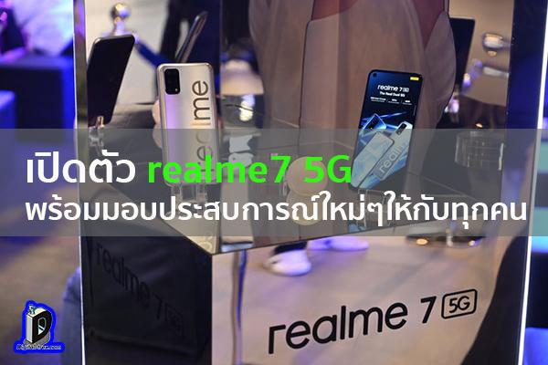 เปิดตัว realme7 5G พร้อมมอบประสบการณ์ใหม่ๆให้กับทุกคน ข่าวเทคโนโลยี นวัตกรรมใหม่ โลกอนาคต