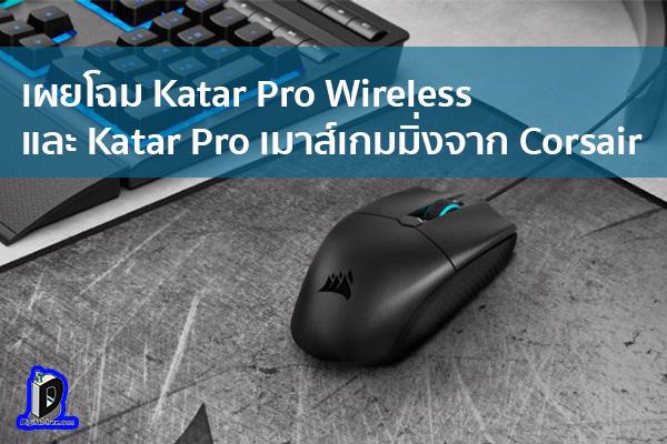 เผยโฉม Katar Pro Wireless และ Katar Pro เมาส์เกมมิ่งจาก Corsair ข่าวเทคโนโลยี นวัตกรรมใหม่ โลกอนาคต