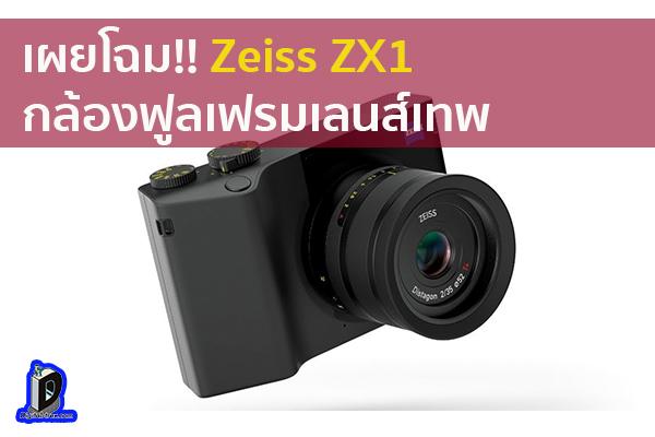 เผยโฉม!! Zeiss ZX1กล้องฟูลเฟรมเลนส์เทพ ครบจบกล้องเดียว ข่าวเทคโนโลยี นวัตกรรมใหม่ โลกอนาคต