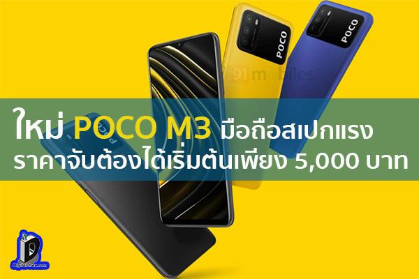 ใหม่ POCO M3 มือถือสเปกแรงราคาจับต้องได้เริ่มต้นเพียง 5,000 บาท ข่าวเทคโนโลยี นวัตกรรมใหม่ โลกอนาคต