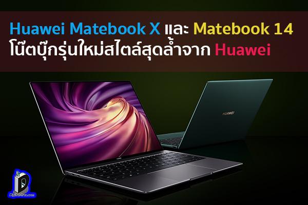Huawei Matebook X และ Matebook 14 โน๊ตบุ๊กรุ่นใหม่สไตล์สุดล้ำจาก Huawei ข่าวเทคโนโลยี นวัตกรรมใหม่ โลกอนาคต