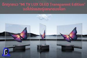 """ฉีกทุกแนว """"Mi TV LUX OLED Transparent Edition"""" จอโปร่งแสงรุ่นแรกของโลก ข่าวเทคโนโลยี นวัตกรรมใหม่ โลกอนาคต"""