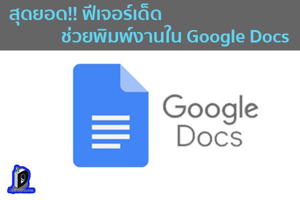 สุดยอด!! ฟีเจอร์เด็ดช่วยพิมพ์งานใน Google Docs ข่าวเทคโนโลยี นวัตกรรมใหม่ โลกอนาคต