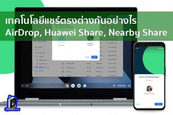 เทคโนโลยีแชร์ตรง AirDrop, Huawei Share, Nearby Share ต่างกันอย่างไร ข่าวเทคโนโลยี นวัตกรรมใหม่ โลกอนาคต