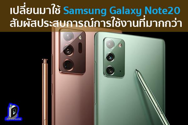เปลี่ยนมาใช้ Samsung Galaxy Note20 สัมผัสประสบการณ์การใช้งานที่มากกว่า ข่าวเทคโนโลยี นวัตกรรมใหม่ โลกอนาคต