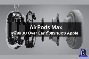 AirPods Max หูฟังแบบ Over Ear ตัวแรกของ Apple ข่าวเทคโนโลยี นวัตกรรมใหม่ โลกอนาคต