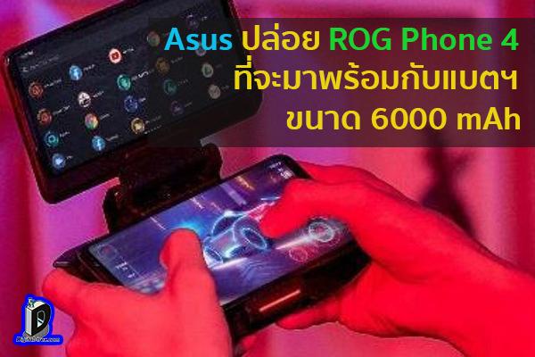 Asus ปล่อย ROG Phone 4 ที่จะมาพร้อมกับแบตฯ ขนาด 6000 mAh ข่าวเทคโนโลยี นวัตกรรมใหม่ โลกอนาคต