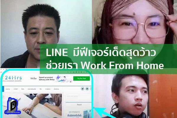 LINE มีฟีเจอร์เด็ดสุดว้าว ช่วยเรา Work From Home ข่าวเทคโนโลยี นวัตกรรมใหม่ โลกอนาคต