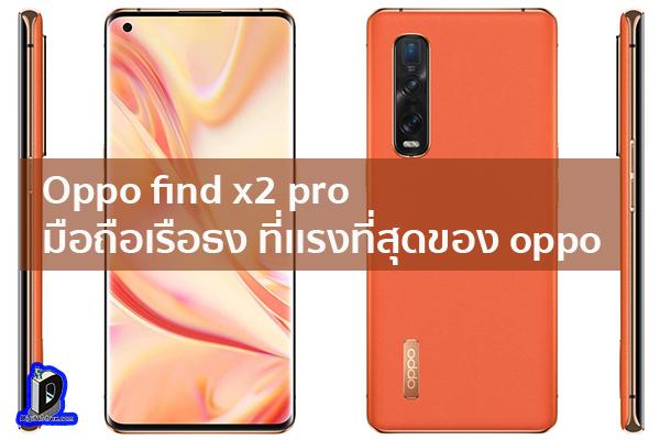 Oppo find x2 pro มือถือเรือธง ที่เเรงที่สุดของ oppo ข่าวเทคโนโลยี นวัตกรรมใหม่ โลกอนาคต
