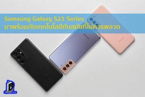 Samsung Galaxy S21 Series มาพร้อมกับเทคโนโลยีทันสมัยที่ไม่ควรพลาด ข่าวเทคโนโลยี นวัตกรรมใหม่ โลกอนาคต