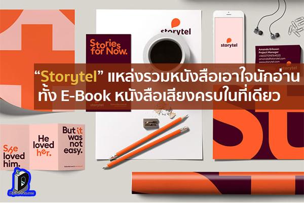 """""""Storytel"""" แหล่งรวมหนังสือเอาใจนักอ่าน ทั้ง E-Book หนังสือเสียงครบในที่เดียว ข่าวเทคโนโลยี นวัตกรรมใหม่ โลกอนาคต"""