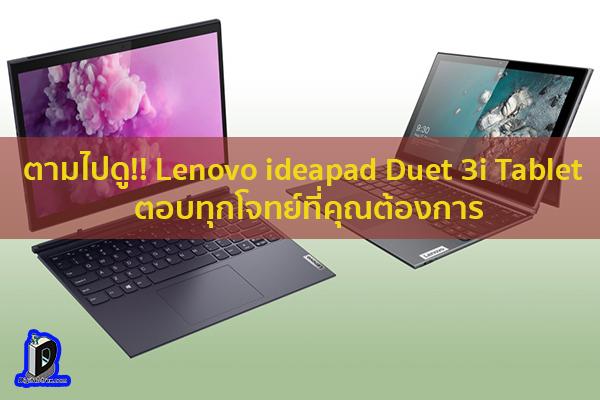 ตามไปดู!! Lenovo ideapad Duet 3i Tablet ตอบทุกโจทย์ที่คุณต้องการ ข่าวเทคโนโลยี นวัตกรรมใหม่ โลกอนาคต
