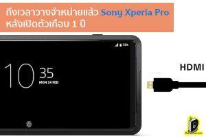 ถึงเวลาวางจำหน่ายแล้ว Sony Xperia Pro หลังเปิดตัวเกือบ 1 ปี ข่าวเทคโนโลยี นวัตกรรมใหม่ โลกอนาคต