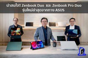 น่าสนใจ!! Zenbook Duo และ Zenbook Pro Duo รุ่นใหม่ล่าสุดจากทาง ASUS ข่าวเทคโนโลยี นวัตกรรมใหม่ โลกอนาคต