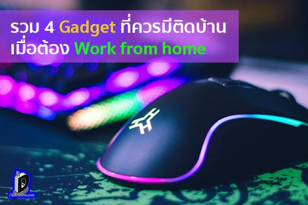 รวม 4 Gadget ที่ควรมีติดบ้าน เมื่อต้อง Work from home ข่าวเทคโนโลยี นวัตกรรมใหม่ โลกอนาคต