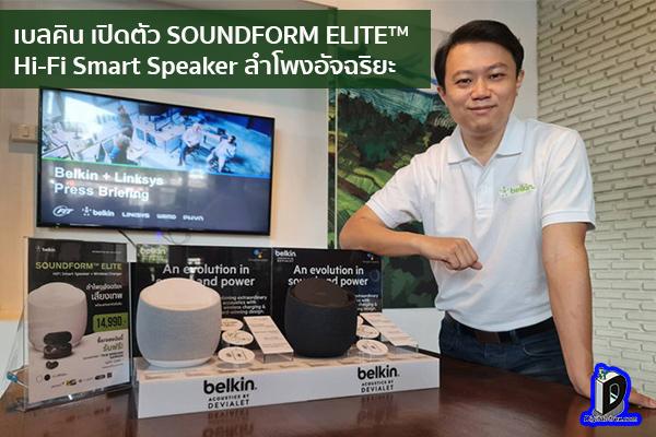 เบลคิน เปิดตัว SOUNDFORM ELITE™ Hi-Fi Smart Speaker ลำโพงอัจฉริยะ ข่าวเทคโนโลยี นวัตกรรมใหม่ โลกอนาคต
