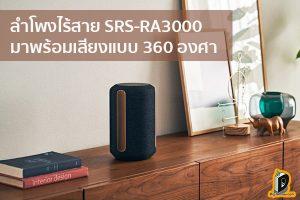 เปิดตัวลำโพงไร้สาย SRS-RA3000 จาก SONY มาพร้อมเสียงแบบ 360 องศา ข่าวเทคโนโลยี นวัตกรรมใหม่ โลกอนาคต
