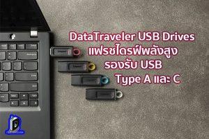 เปิดตัว DataTraveler USB Drives แฟรชไดรฟ์พลังสูงรองรับ USB Type A และ C ข่าวเทคโนโลยี นวัตกรรมใหม่ โลกอนาคต
