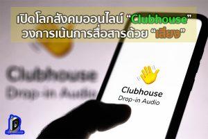 """เปิดโลกสังคมออนไลน์ """"Clubhouse"""" วงการเน้นการสื่อสารด้วย """"เสียง"""" ข่าวเทคโนโลยี นวัตกรรมใหม่ โลกอนาคต"""