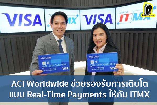 ACI Worldwide ช่วยรองรับการเติบโตแบบ Real-Time Payments ให้กับ ITMX ข่าวเทคโนโลยี นวัตกรรมใหม่ โลกอนาคต