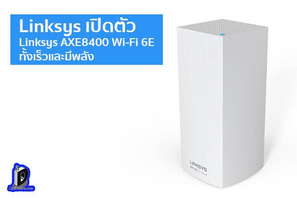 Linksys เปิดตัว Linksys AXE8400 Wi-Fi 6E ทั้งเร็วและมีพลัง ข่าวเทคโนโลยี นวัตกรรมใหม่ โลกอนาคต