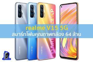realme V15 5G สมาร์ทโฟนคุณภาพกล้อง 64 ล้าน ข่าวเทคโนโลยี นวัตกรรมใหม่ โลกอนาคต