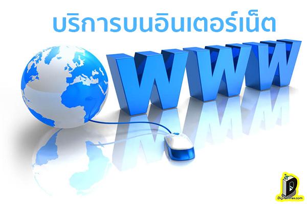 บริการบนอินเตอร์เน็ต ข่าวเทคโนโลยี นวัตกรรมใหม่ โลกอนาคต